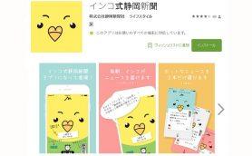 大ヒットCMを現実化! 「インコ式静岡新聞」のアプリが可愛すぎて虜になる人が続出
