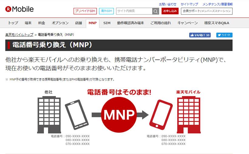 ↑MNPについては各社のサイトを参照しよう