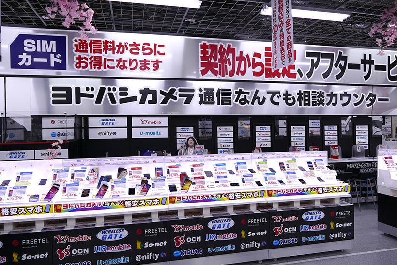 ↑家電量販店には格安SIM専用のカウンターがあることも