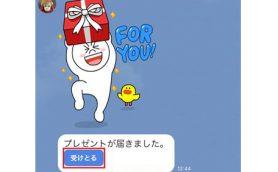 【LINE】ちょっとした御礼にもぴったり! 「友だち」にスタンプをプレゼントしよう――iPhone編