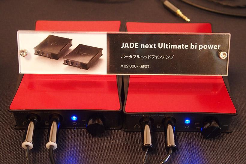 ↑バランス接続で、左右それぞれに接続するポータブルヘッドホンアンプ「JADE next Ultimate bi power」
