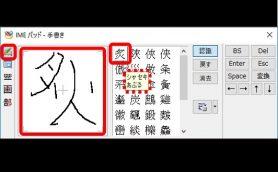 「難読漢字の入力」から「変換トラブル対処法」まで――漢字にまつわるワードの便利ワザ3選