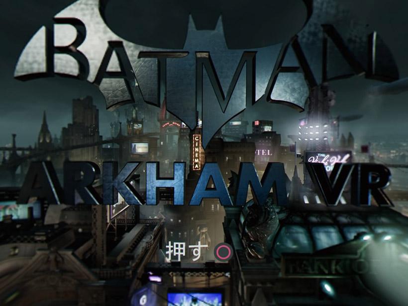 ↑「バットマン アーカム」