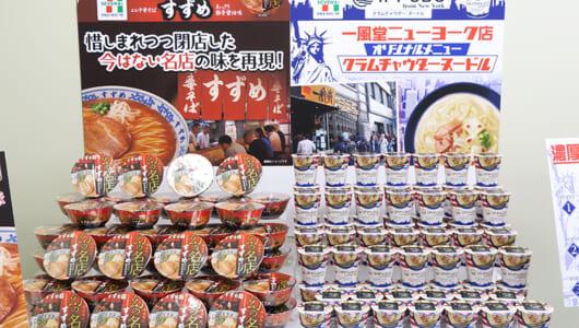 """セブン×日清の新カップ麺は""""もう食べられない味""""がテーマ! 「すずめ」「一風堂」の幻の味が時空を超えて復活"""