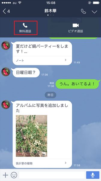 20161027_y-koba_LINE (2)_R