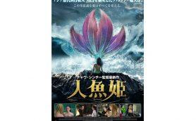 『少林サッカー』のチャウ・シンチー監督最新作『人魚姫』17年1月公開決定&ポスター解禁