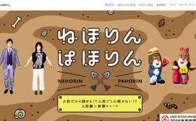 「かわいい人形が怖いこと言いまくりww」 NHKの「ねほりんぱほりん」が攻めすぎてるとネットで話題に