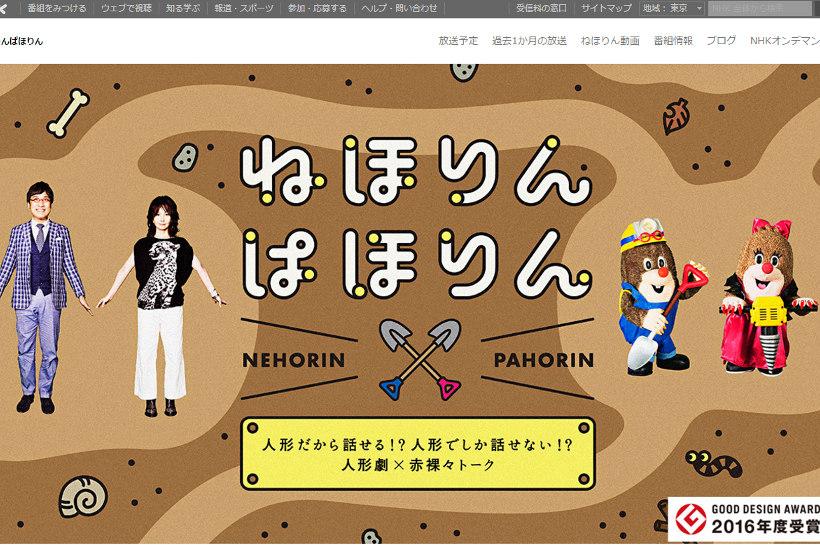 NHK公式サイト「ねほりんぱほりん」より