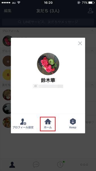 20161029_y-koba_LINE (2)_R