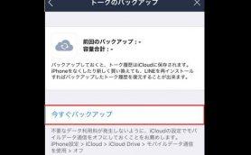 【LINE】保存版! 機種変更時にトーク履歴を引き継ぐ必須テク――iPhone編