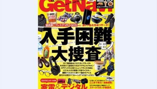 """見つけた即買いの""""入手困難モノ""""を大捜査! GetNavi12月号は本日発売!"""