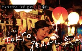 小柳ルミ子「来夢来人」に代表されるスナック店名の当て字ブームの謎