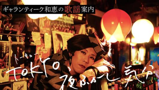 藤 圭子「東京迷路」にも及んだ80年代のアーバン・フィーリング