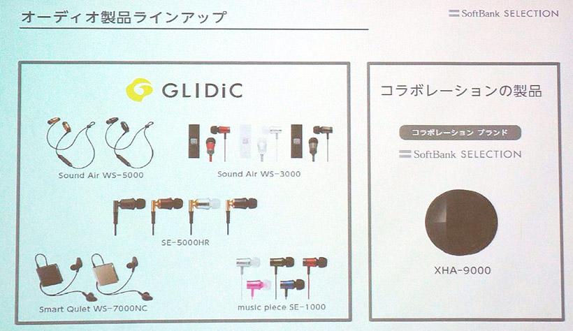 ↑新ブランド「GLIDiC」の立ち上げに合わせて2モデルを含む全5モデルを投入。「SoftBank SELECTION」とは差別化される