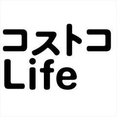 コストコLife編集部