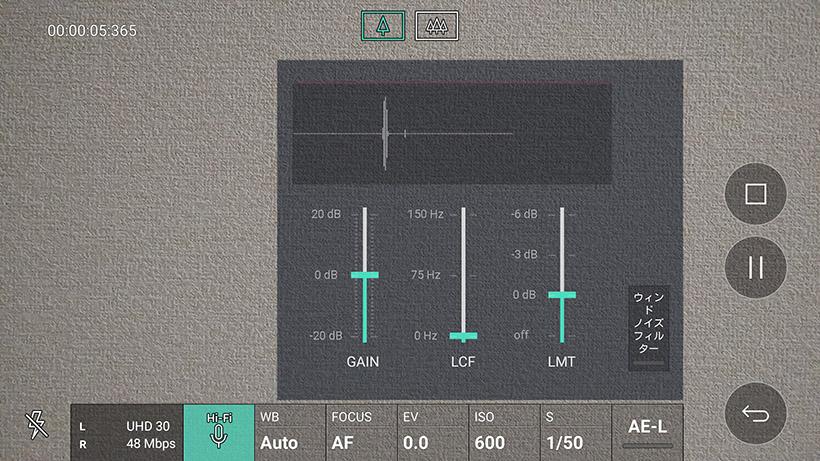↑マスターボリュームや左右のバランス調整も細かく行える