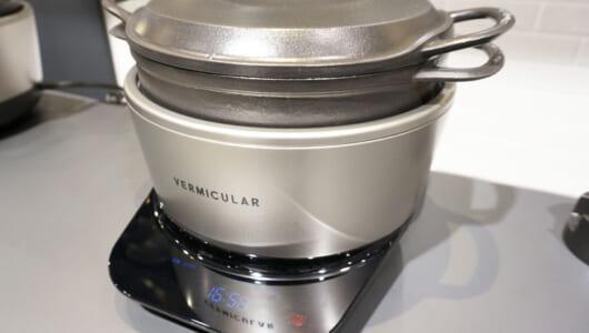 大人気ホーロー鍋が「世界一おいしい」炊飯器に! 「バーミキュラ ライスポット」が約8万円でも安い理由