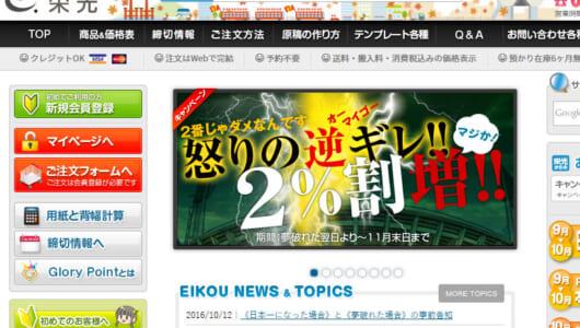 カープ敗北で怒りの「割増」キャンペーン! 広島の会社が実施した「カープ愛」が強過ぎるサービスの数々