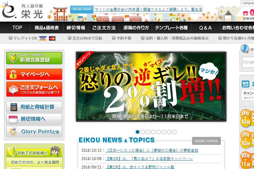 出典画像:株式会社栄光公式サイト