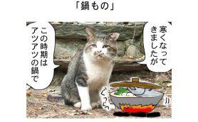 連載マンガ「田代島便り 出張版」 第19回「鍋もの」