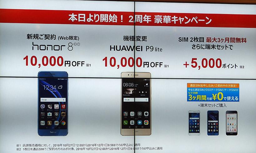 ↑2周年記念キャンペーンとして、人気のhonor8やHUAWEI P9 liteが10000円オフ