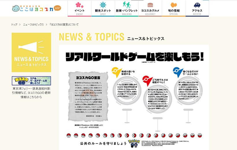 ↑横須賀観光情報サイト「ここはヨコスカ」