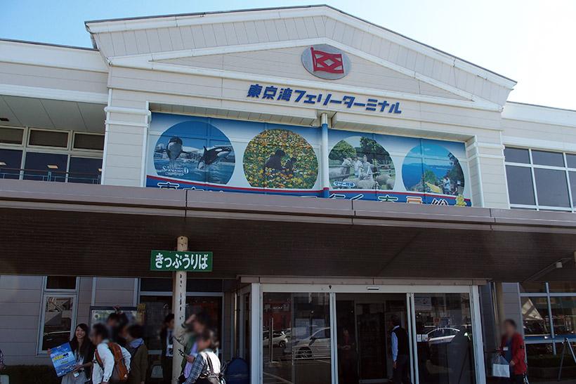 ↑スタートは久里浜港の東京湾フェリーターミナル前から