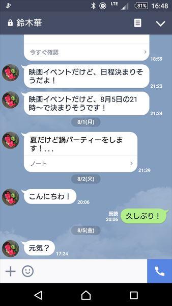 20161102_y-koba_line (10)_R