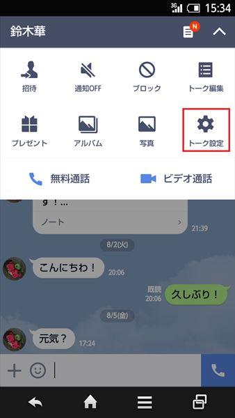 20161102_y-koba_line (1)_R