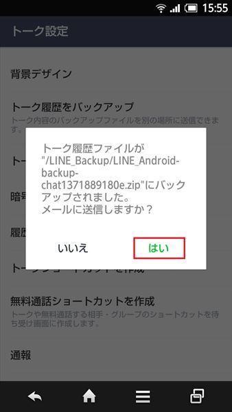 20161102_y-koba_line (4)_R