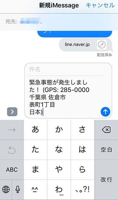 ↑緊急メッセージ機能も備えており、ショックを検知すると自動的に指定先へメッセージが飛ぶ