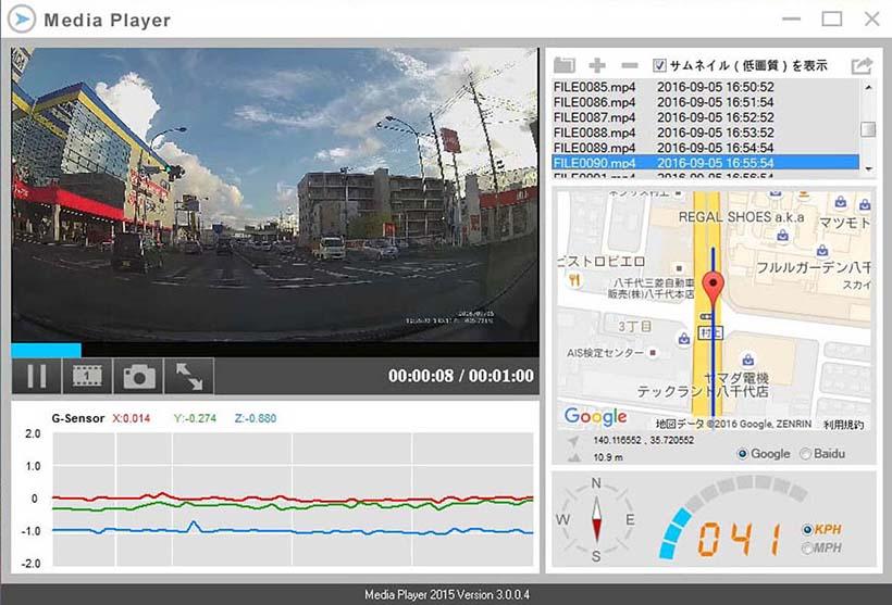 ↑一般道での走行をPC用ソフト「Media Player」で再生。位置情報が地図上に表され、速度や加速度の状況も把握できる