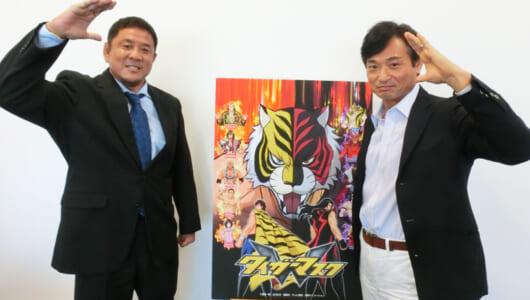 """伝説のアニメ「タイガーマスク」が""""オトナ味""""になった!? プロレスラー永田裕志も「外交上手」として実名で登場!"""