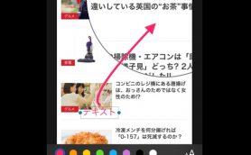 【いまさら聞けない】iPhoneの「落書き」機能って何? ひと味違った画像加工が楽しめる