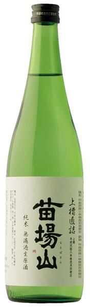 ↑ラインナップのひとつ「苗場山 純米 上槽直詰 無濾過生原酒」(720ml  1100円)