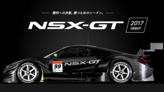 ホンダが新型NSXのレース仕様「GT」を公開! 2017年スーパーGTはコレで参戦!