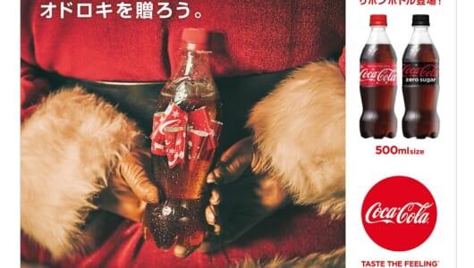 ラベルがリボンに変化する~ コカ・コーラの「リボンボトル」タイプが本日から発売開始!