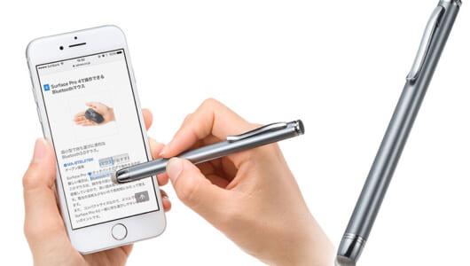 スマホゲームの必需品! さらさら操作できるスムーズペン先のタッチペン