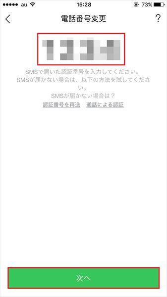 20161107_y-koba_LINE (13)_R