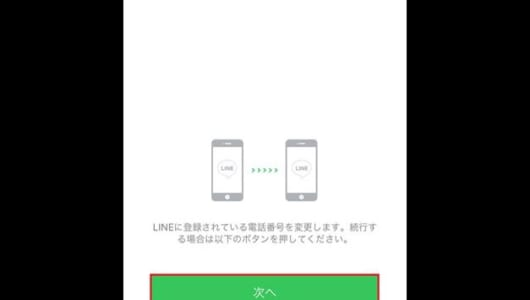 【LINE】アカウント情報ほったらかしは危険?メールアドレスや電話番号を変更したらこまめに更新しよう!