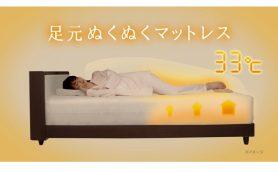 """これで冬の足元冷たい問題が解決! 寝具ブランド""""ASLEEP""""からぬくぬくマットレス&さらふわ枕が新登場"""