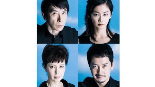 三谷幸喜の新作は「嘘」からはじまるサスペンス!? 舞台『不信』2017年3月上演開始が決定