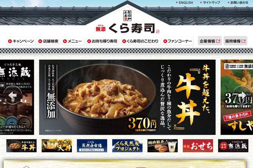 出典画像:くら寿司公式サイトより