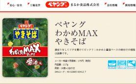 わかめたっぷり醤油味の「ペヤングわかめMAXやきそば」が発売! ぺヤンガーの間では期待感もMAX