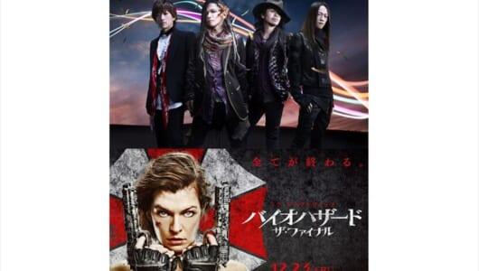 「メンバーもゾンビ大好き」ラルク新曲が『バイオハザード:ザ・ファイナル』日本語版主題歌に決定