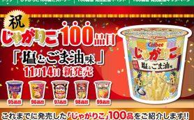 【祝!100品目】じゃがりこが100品目の味となる「塩とごま油味」を新発売!