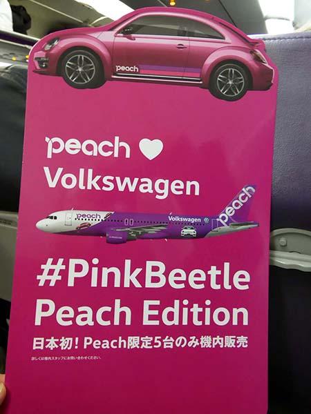 機内に置かれる「#PinkBeetle Peach Edition」の専用リーフレット