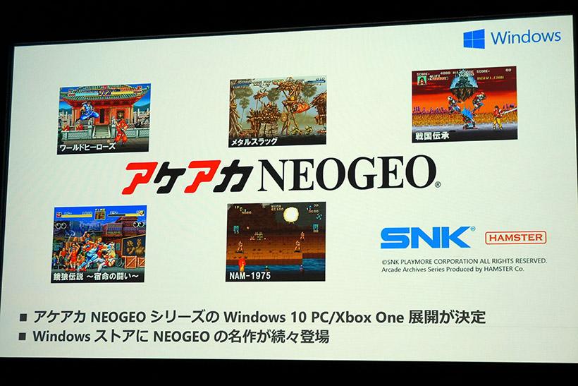 ↑↑そのほか、Windows 10とXbox Oneで展開される「アケアカNEOGEO」についても説明がなされました。NEOGEOの名作ゲームがWindows 10でプレイが可能となります