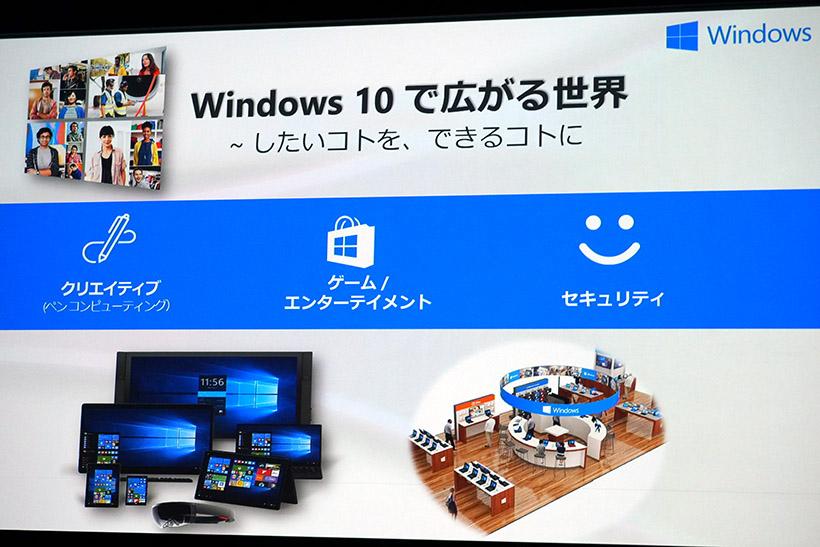 ↑Windows 10が今後、新たな軸とする3つの要素