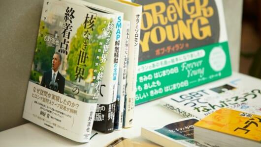 """""""いま""""を知るヒントがいっぱい! 2016年末に読んでおきたい「必修本」11選"""
